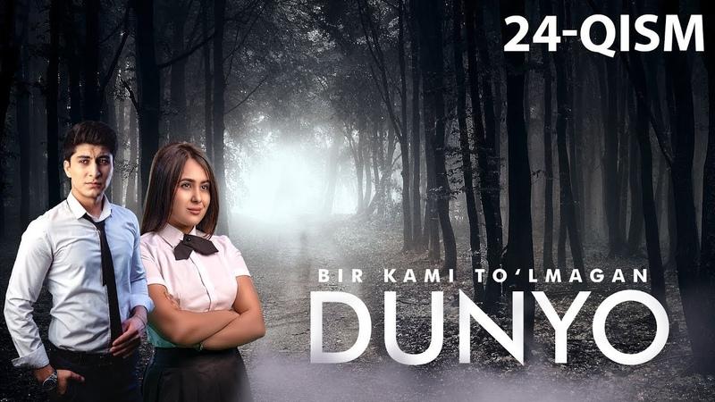 Bir kami to'lmagan dunyo o'zbek serial Бир ками тўлмаган дунё узбек сериал 24 qism