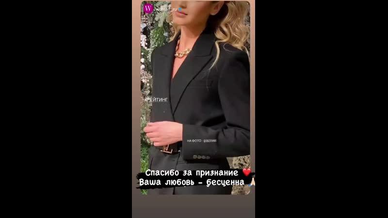 Buzova86 Спасибо за признание ❤️Ваша любовь бесценна 🙏🏻