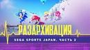 Разархивация. Sega Sports Japan. Часть 2 АРХИВ