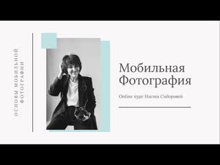 Онлайн мастер класс Анастасии Сидоровой: Мобильная фотография