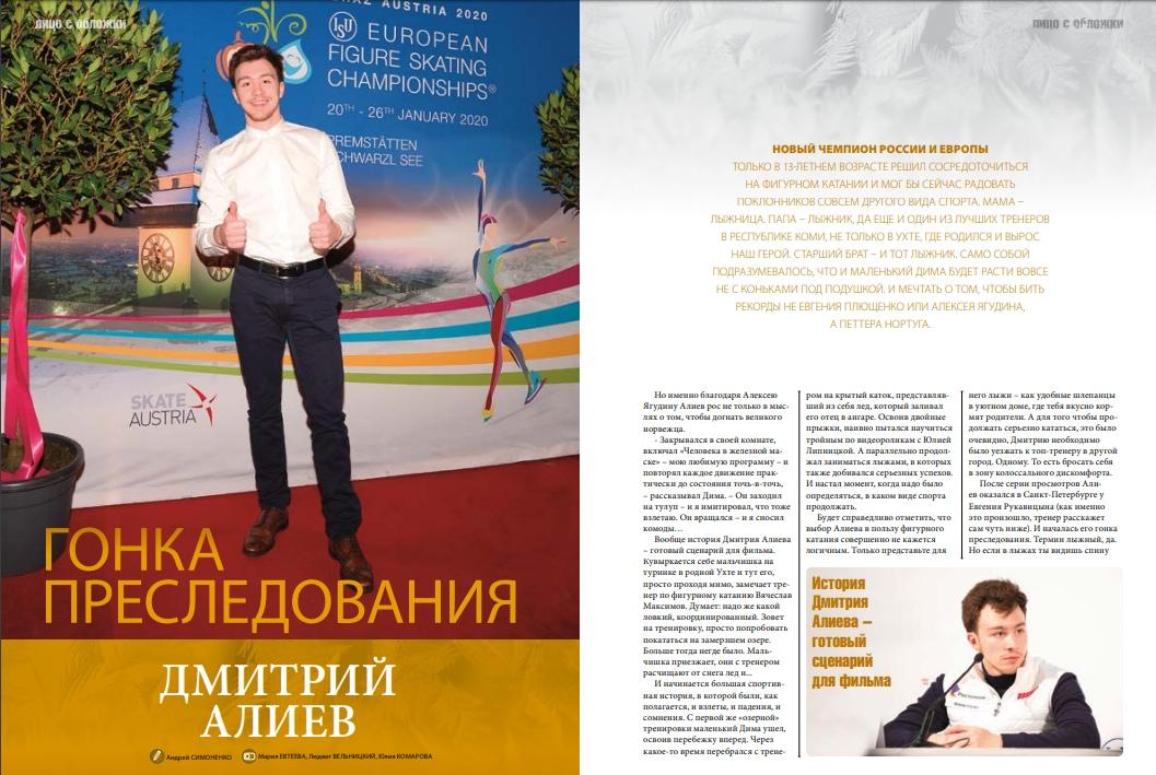 Дмитрий Алиев - Страница 17 PueBqnqPpwE