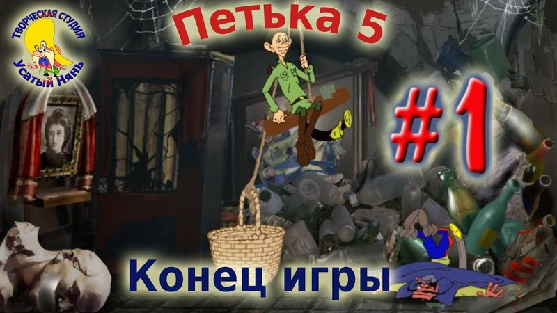 Петька и Василий Иванович 5 Петька 5 Конец игры прохождение эпизод 1 УсатыйНянь