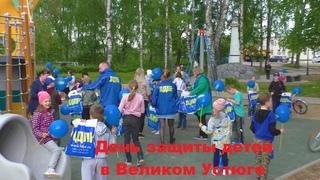 День защиты детей в Великом Устюге
