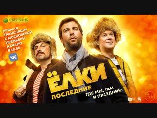 «ёлки последние» — суперпремьера в москве