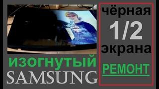 Ремонт изогнутого тв Samsung. Начало. Разборка, осмотр, диагноз.