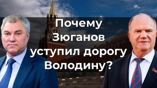 Почему Зюганов уступил дорогу Володину?