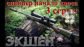 Война снайпера в логове смерти.Венский лес с наёмными патрулями (3серия)Nerf sniper war battle