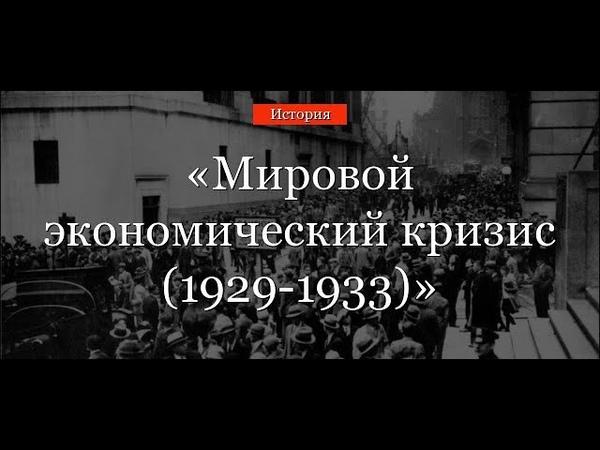 §14 Мировой экономический кризис 11 класс О В Волобуев учитель Максимов А В