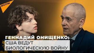 Онищенко: США испытывают биологическое оружие в странах СНГ