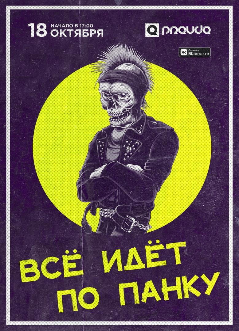 Афиша Москва Всё идёт по панку / Москва - 18 октября