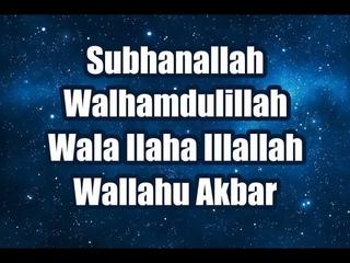Zikir: Subhanallah Walhamdulillah Wala Ilaha Illallah Wallahu Akbar 1000 Times in HD