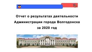 Отчет о результатах деятельности Администрации города Волгодонска за 2020 год