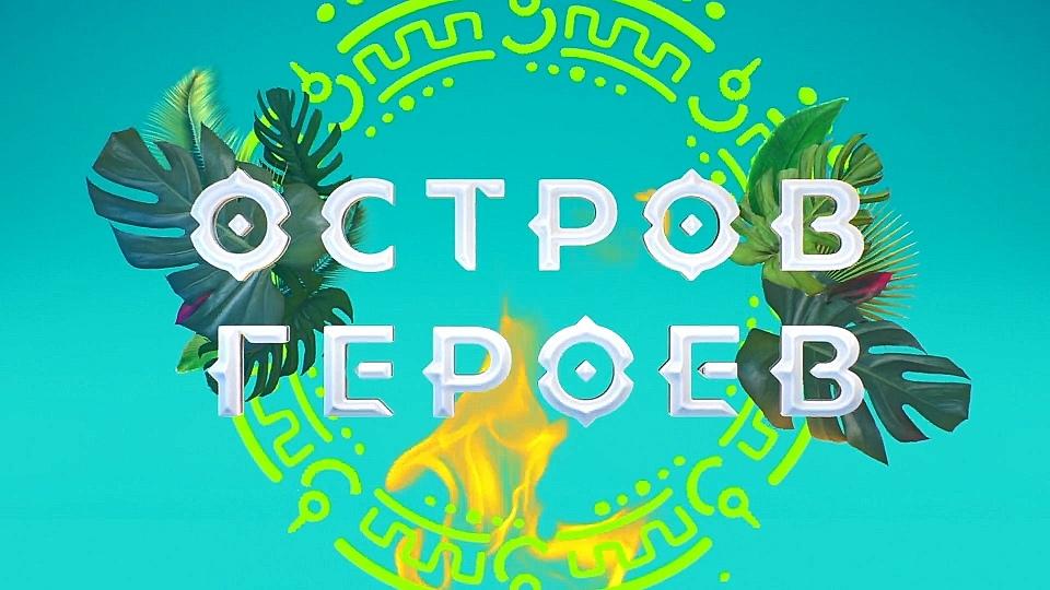 Остров героев ТНТ кто победил, участники, все выпуски