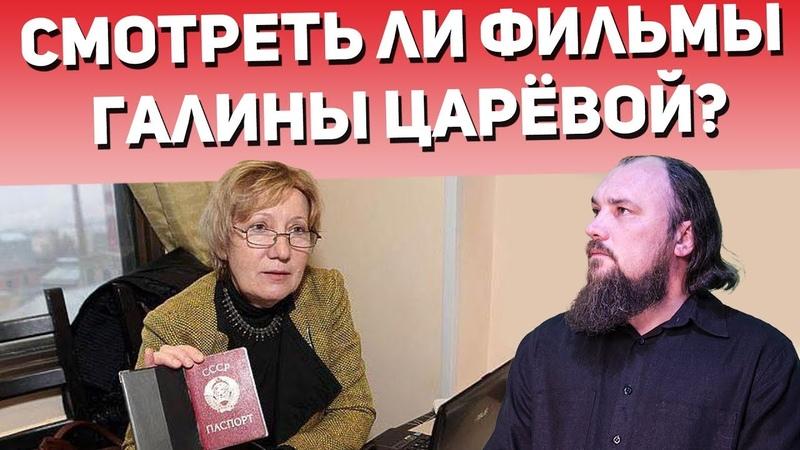 Можно ли смотреть фильмы такого режиссёра как Галина Царёва Священник Максим Каскун