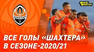Все голы Шахтера в сезоне-2020/21   Мячи Реалу в ЛЧ, Динамо в УПЛ и другие