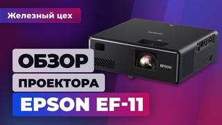 Лазер, недорого. Обзор проектора Epson EF-11 — Железный цех Игромании