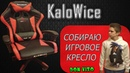 KaloWice - сборка и обзор игрового кресла для геймеров от DON VITO / Assembling a gaming chair