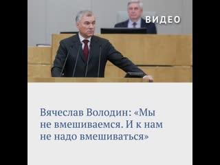 Вячеслав Володин: «Мы не вмешиваемся. И к нам не надо вмешиваться»