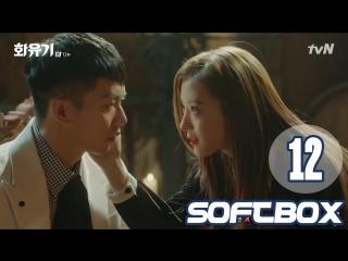 Озвучка SOFTBOX Хваюги 12 серия
