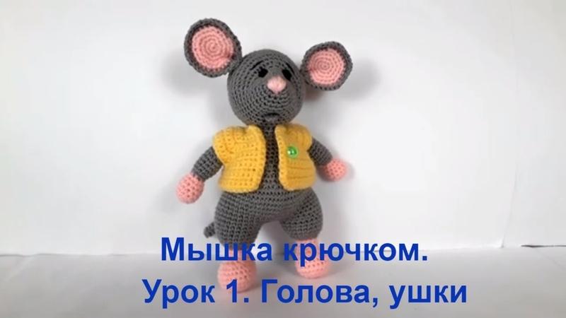 Мышка крючком Вязаный мышонок Вязаная мышка Crochet mouse Символ 2020 года Урок1 Голова ушки