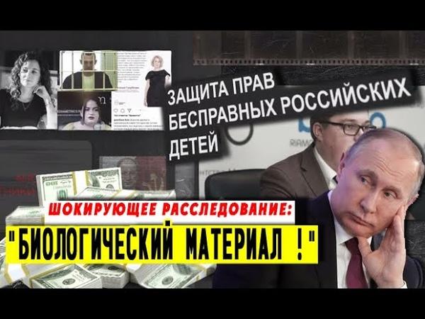 ЗАЩИТНИКИ ДЕТСТВА или Слуги дьявола Продажа детей в России Обращение в Следственный комитет РФ