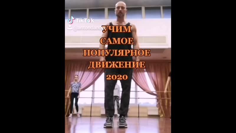 САМОЕ ПОПУЛЯРНОЕ ДВИЖЕНИЕ В ТИКТОК ШАФЛ ТРЕНДЫ TIK TOK DANCE TUTORIAL.