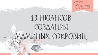 13 НЮАНСОВ КАК СДЕЛАТЬ МАМИНЫ СОКРОВИЩА СВОИМИ РУКАМИ