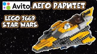 LEGO РАРИТЕТ С АВИТО Lego Star Wars 7669 Anakin's Jedi Starfighter Review
