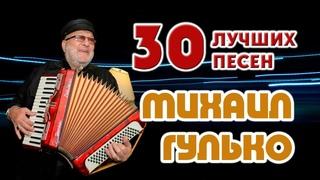 Михаил Гулько. Лучшее