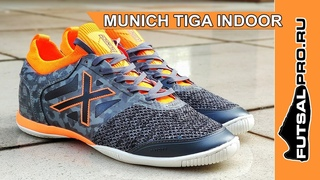 Распаковка футзалок Munich TIGA Indoor 3190040