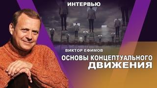 Концептуальное движение идёт на Запад. Виктор Ефимов