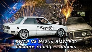 SWAP V8 M62 in BMW E30 Part3 ставим мотор.... опять