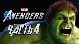 Marvel's Avengers ➤ Прохождение [4K] — Часть 4: НЕВЕРОЯТНЫЙ ХАЛК ВСЕ КРУШИТ!