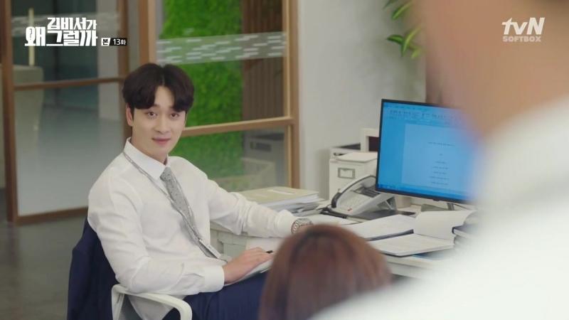 Что случилось с секретарём Ким 13 серия
