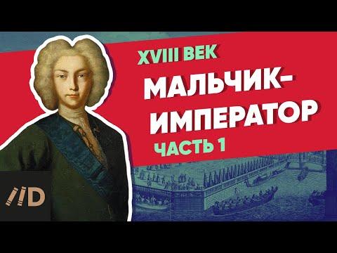 Мальчик император ПЕТР ВТОРОЙ часть 1 Цикл лекций В Мединского XVIII век