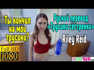 Riley Reid порно секс анал большие сиськи порно секс на русском анал большие сиськи блондинка  порно  секс порно милфа порно