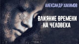 Влияние времени на человека. Режим дня. Александр Хакимов