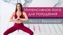 Антицеллюлитная силовая йога для похудения. Интенсивная йога для всего тела Йога с Вероникой