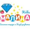 Малина Kids2 Детский центр и Соляная пещера