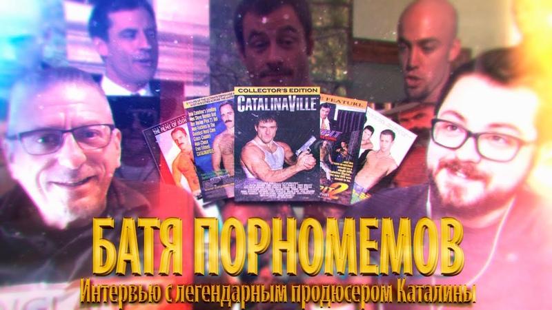 БАТЯ ПОРНОМЕМОВ Перевод интервью с Джошем Элиотом продюсером мемной студии Каталина