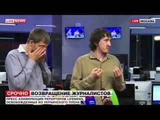 Пресс-конференция продолжение Марата Сайченко и Олега Сидякина после освобождения из плена карателей