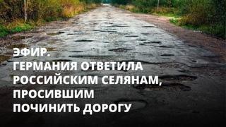 Германия ответила российским селянам, просившим починить дорогу. Эфир