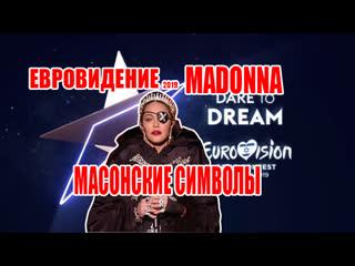 Евровидение 2019 Мадонна и Масонская символика!!!