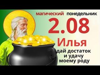 Пророк Илья щедрый, расщедрись - достаток и удачу моему роду подари