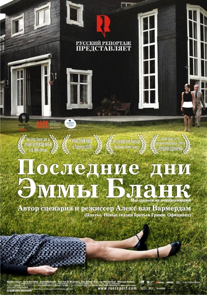 Последние дни Эммы Бланк / De laatste dagen van Emma Blank