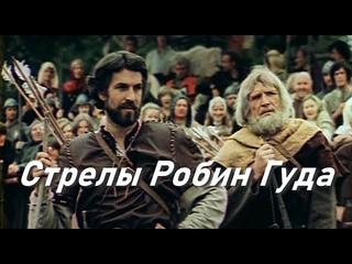 Стрелы Робин Гуда. (1975) Рижская киностудия.