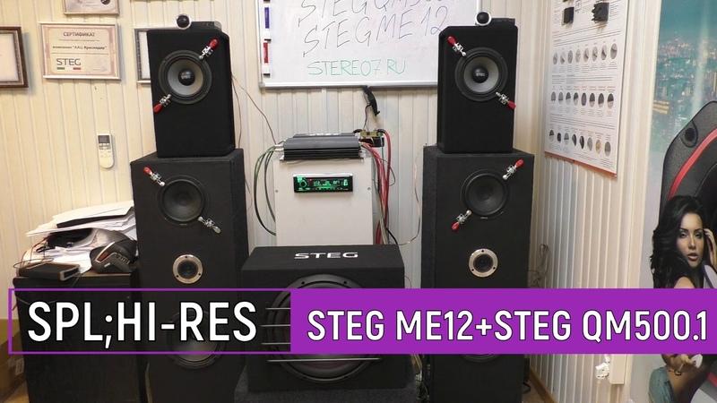 Сабвуфер STEG me12 усилитель STEG QM500 1 тест отзывы много музыки