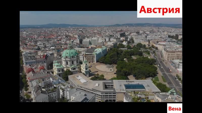 Вена Австрия