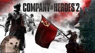 Company of Heroes 2 и История