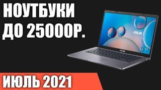 ТОП—7. Лучшие ноутбуки до 25000 руб. Июль 2021 года. Рейтинг!